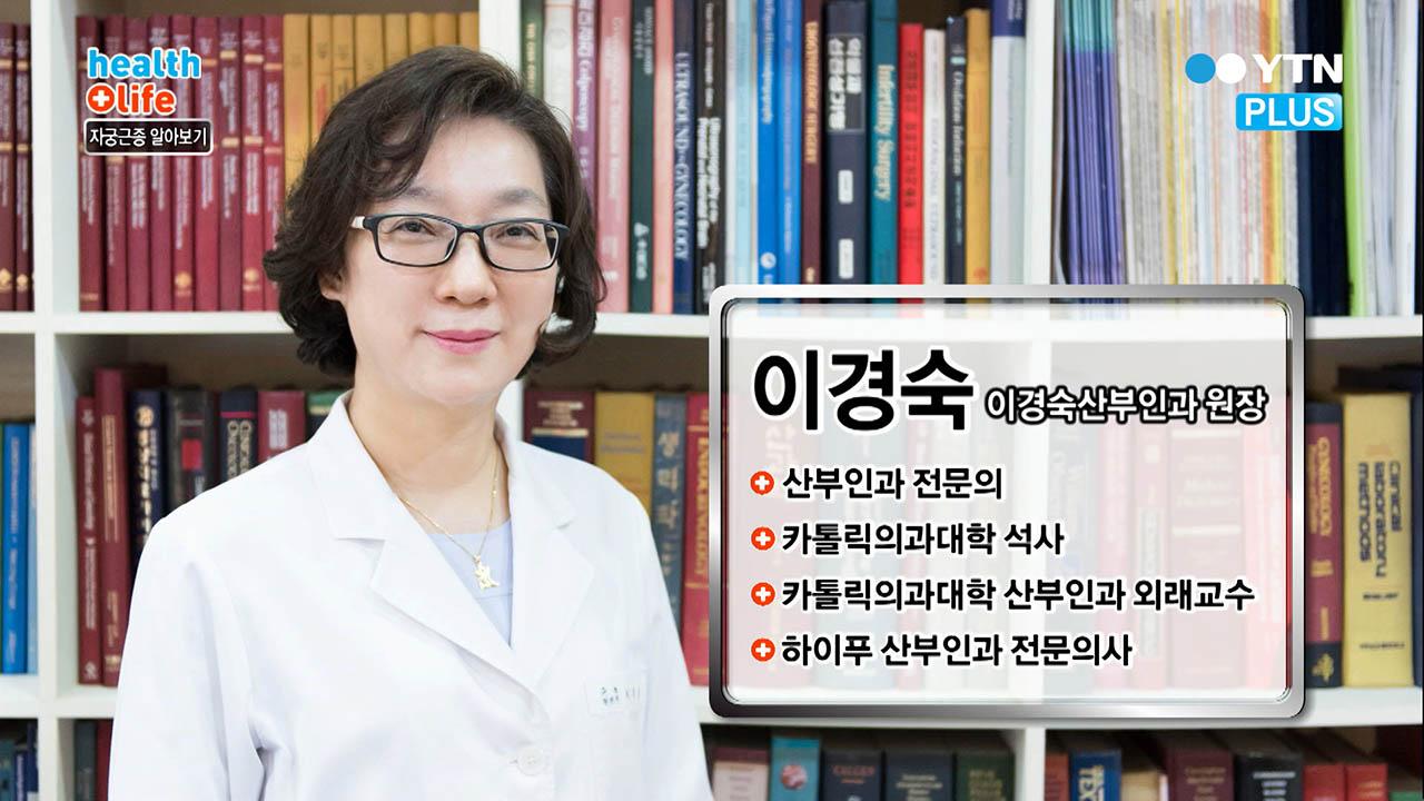 건강한 삶을 위한 자궁근종 극복, 하이푸 치료법은?