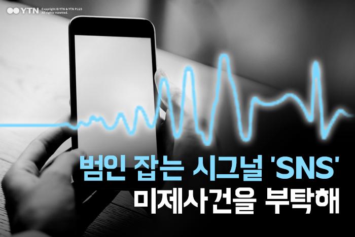 [한컷뉴스] 범인 잡는 시그널 'SNS'…미제사건을 부탁해