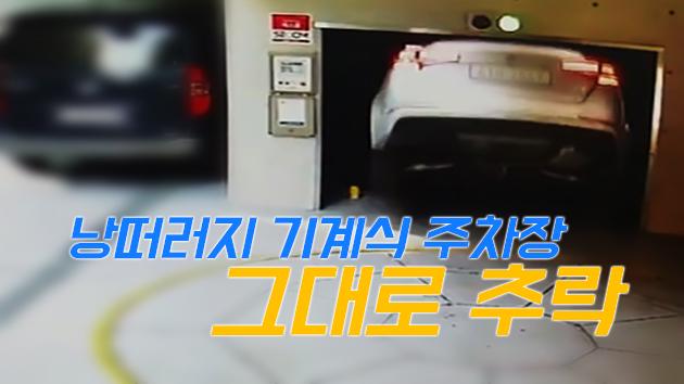[영상] 낭떠러지 기계 주차장으로 '쿵'...공포의 20분