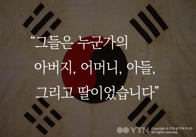 """[한컷뉴스] """"그들도 누군가의 아들, 그리고 딸이었습니다"""""""