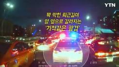 [영상] 구급차·경찰차 콜라보가 만든 '모세의 기적'