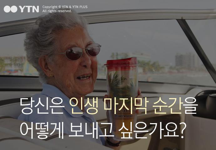 [한컷뉴스] '암 치료 대신 가족 여행' 90세 할머니의 버킷리스트