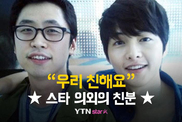 """[한컷뉴스] """"모르모트 PD, 송중기랑 친구?"""" 스타 의외의 친분"""