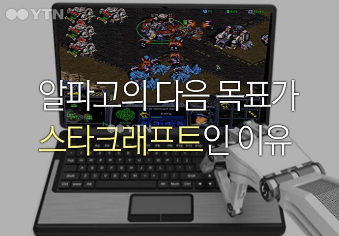 [한컷뉴스] 알파고의 다음 목표가 '스타크래프트'인 이유