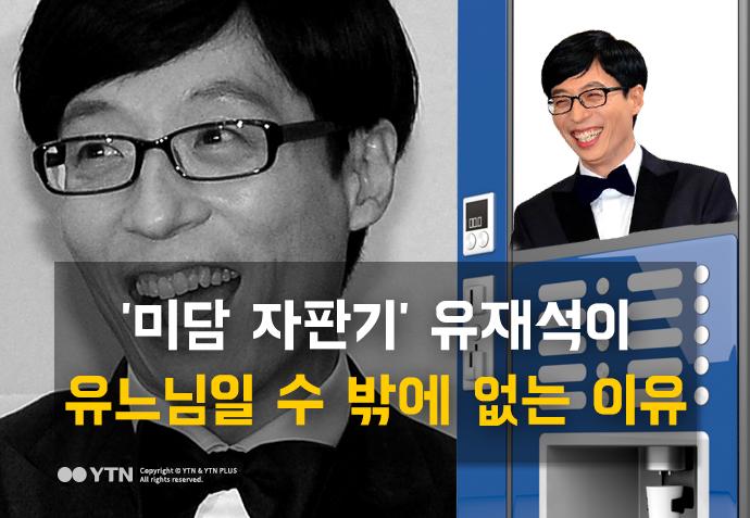 [한컷뉴스] '미담 자판기' 유재석이 유느님일 수 밖에 없는 이유