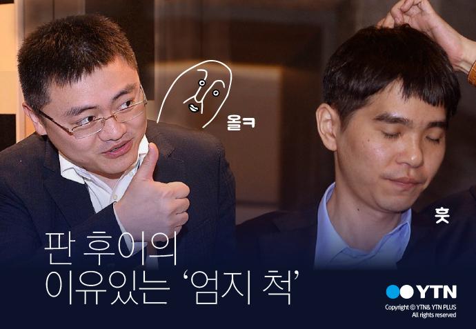 [한컷뉴스] 판후이의 이세돌을 향한 이유있는 '엄지 척'