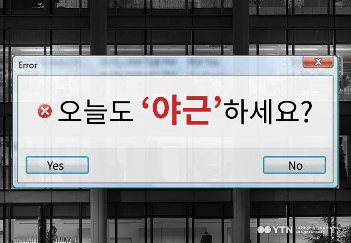 [한컷뉴스] 오늘도 '야근'하세요?