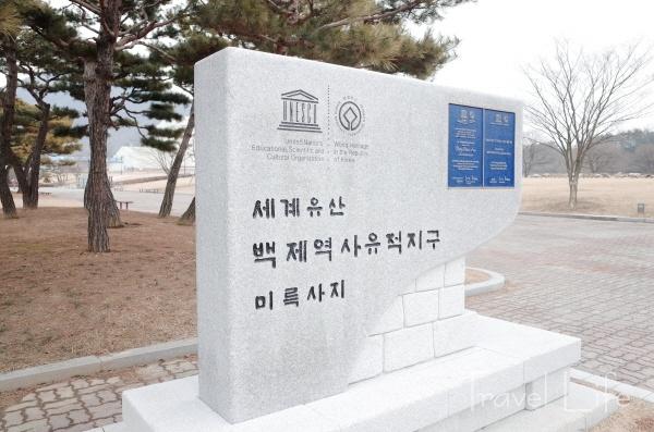 문화재 복원의 현주소 '익산 미륵사지 석탑'