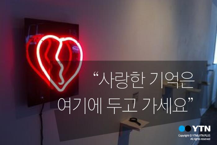 [한컷뉴스] 사랑한 기억은 이 곳에 두고가세요
