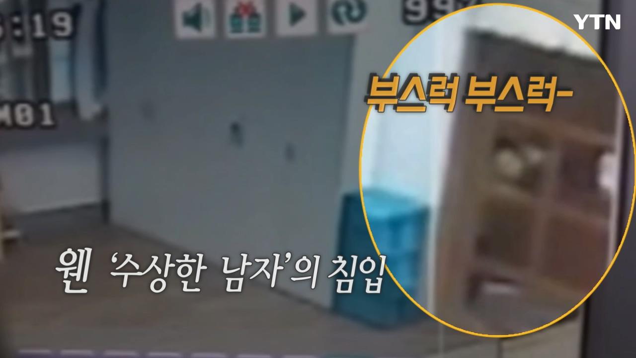 [영상] '메이커 운동화만 골라…' 취향 확실한 교회 털이범