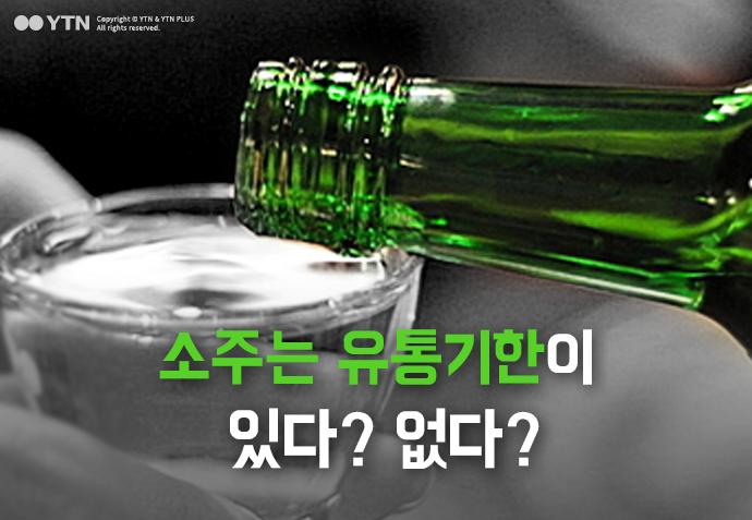 [한컷뉴스] 소주는 '유통기한'이 있다? 없다?