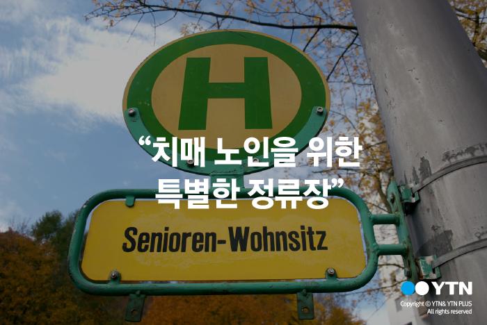 [한컷뉴스] 치매 노인을 위한 특별한 버스 정류장