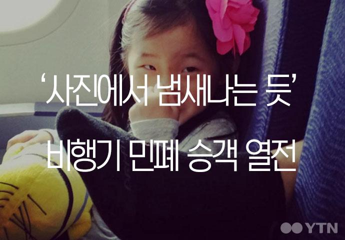 [한컷뉴스] 왜 부끄러움은 나의 몫일까? 비행기 안 민폐 승객들