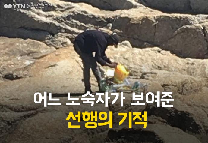 [한컷뉴스] 어느 노숙자가 보여준 선행의 기적