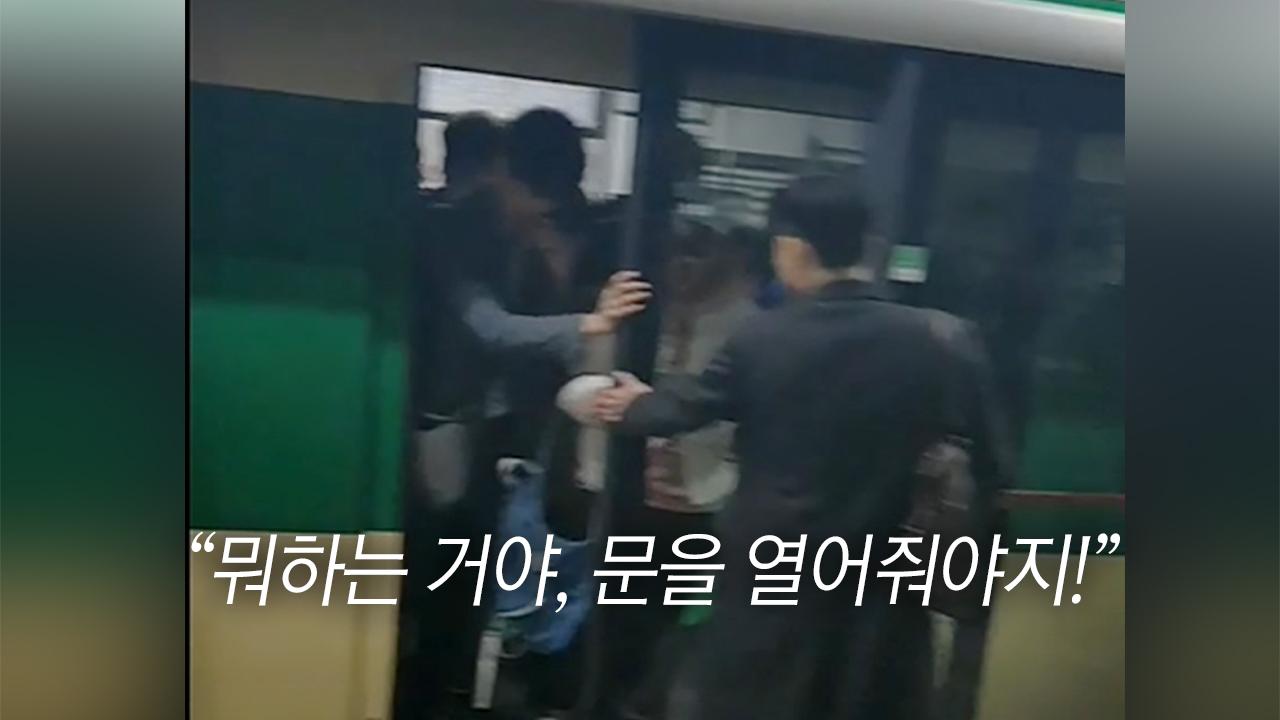 [영상] '지하철에서 난 폭발음' 시민들 셀프 탈출한 까닭은?