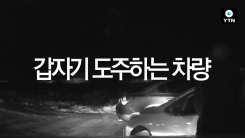[블박TV] 만취 상태로 '보복운전'…위험천만 질주