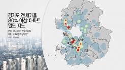 전세난 속 서울→경기도→외곽 연쇄 인구 이동