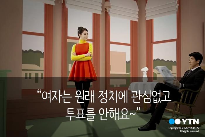 [한컷뉴스] '여자들은 원래 투표를 안 해요?'