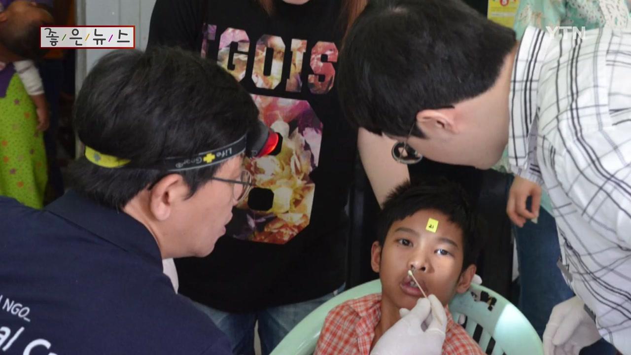 [좋은뉴스] 안면기형 아이들에게 미소 선물하는 의사들