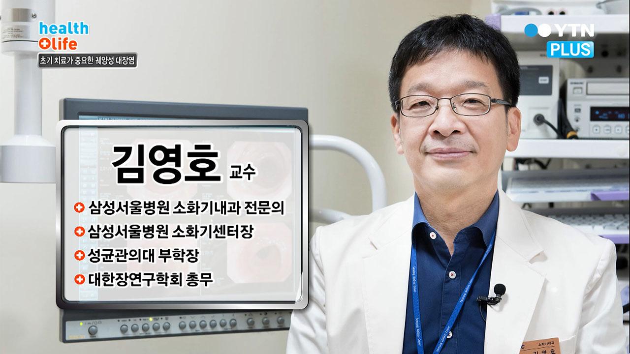 만성 염증성 장 질환, 궤양성 대장염 치료법은?