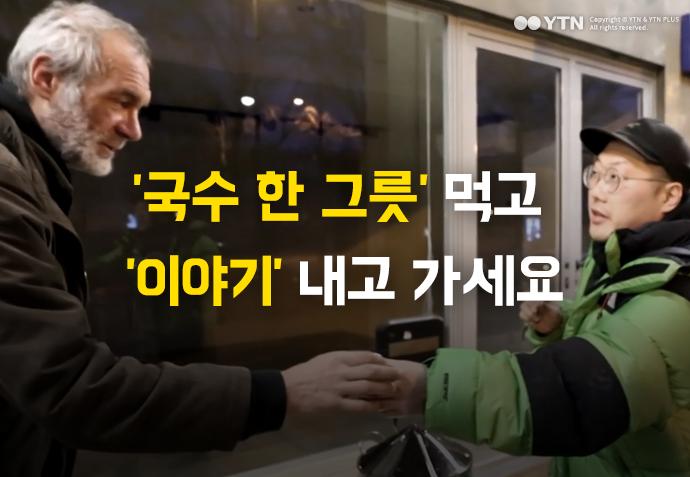 [한컷뉴스] '국수 한 그릇' 먹고 '이야기' 내고 가세요