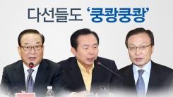 현역 최다선 도전 서청원·이인제·이해찬, 정치신인들과 대결