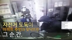 [영상] 자전거를 택배로 부친 남자는 주인이 아니었다