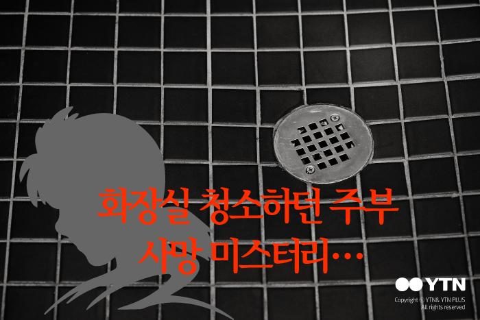 [한컷뉴스] 화장실 청소하던 주부  사망 미스터리
