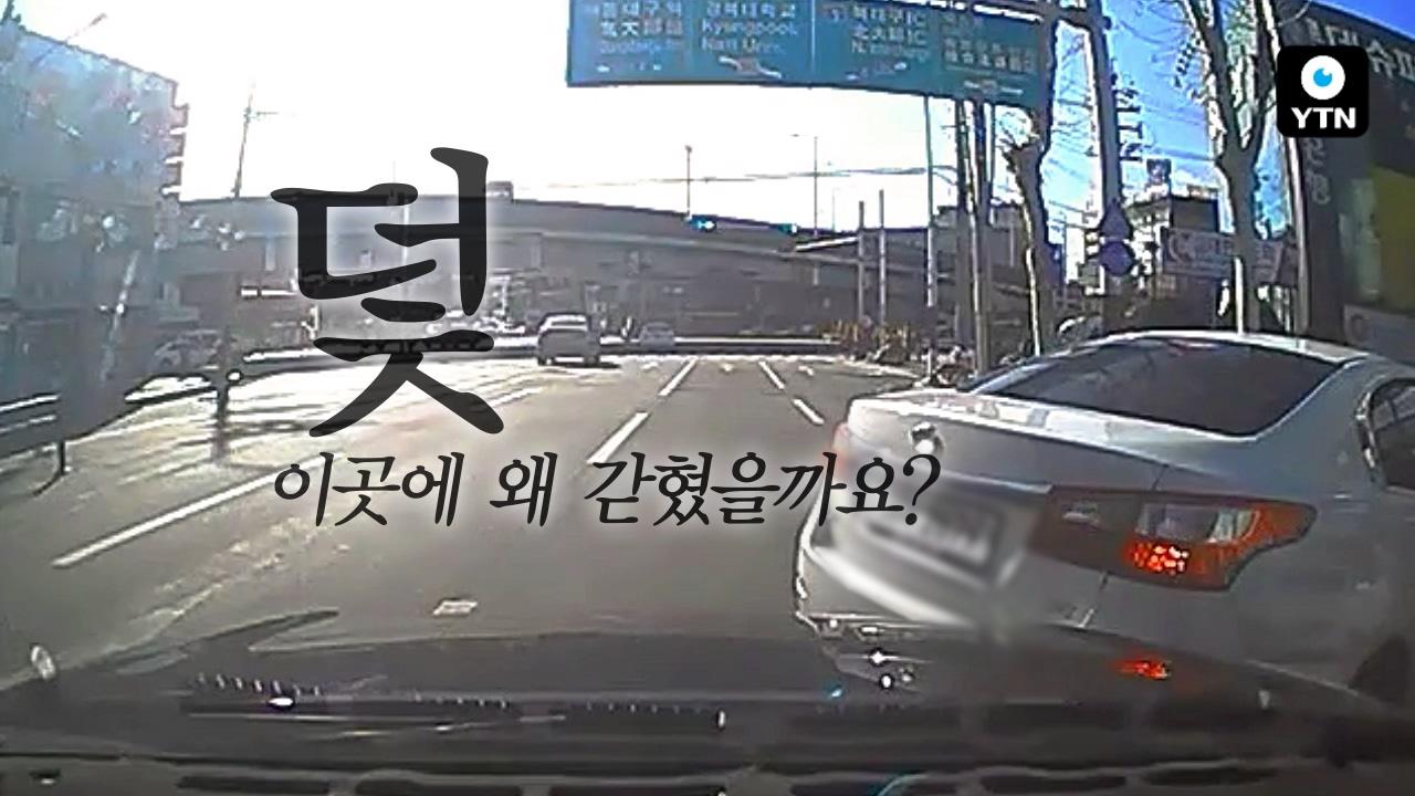 [블박TV] '시험하는 건가?' 사고를 부르는 운전