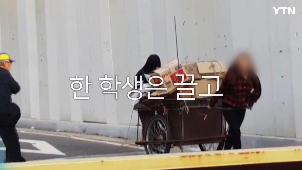 [영상] '밀고 끌고…' 봄처럼 따뜻한 여대생들의 선행