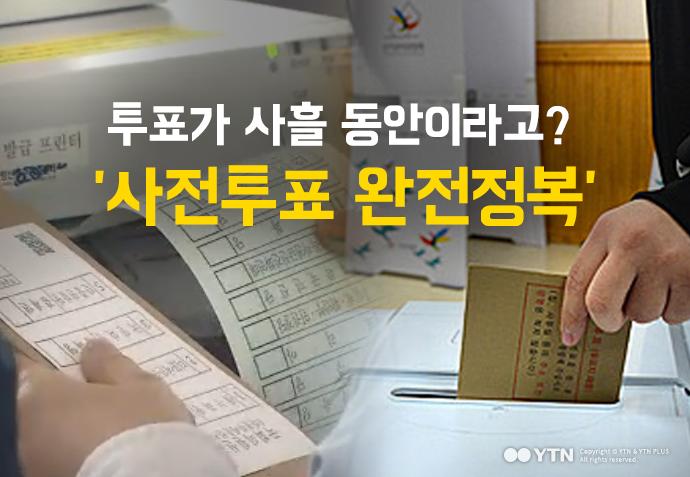 [한컷뉴스] 투표가 사흘 동안이라고? '사전투표 완전정복'