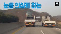 [블박TV] 달리는 '시한폭탄'…위험천만 적재 불량