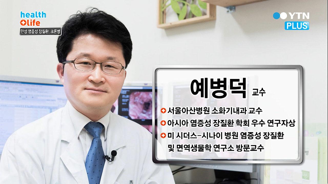 장 건강을 위협하는 크론병, 방치하면 위험!