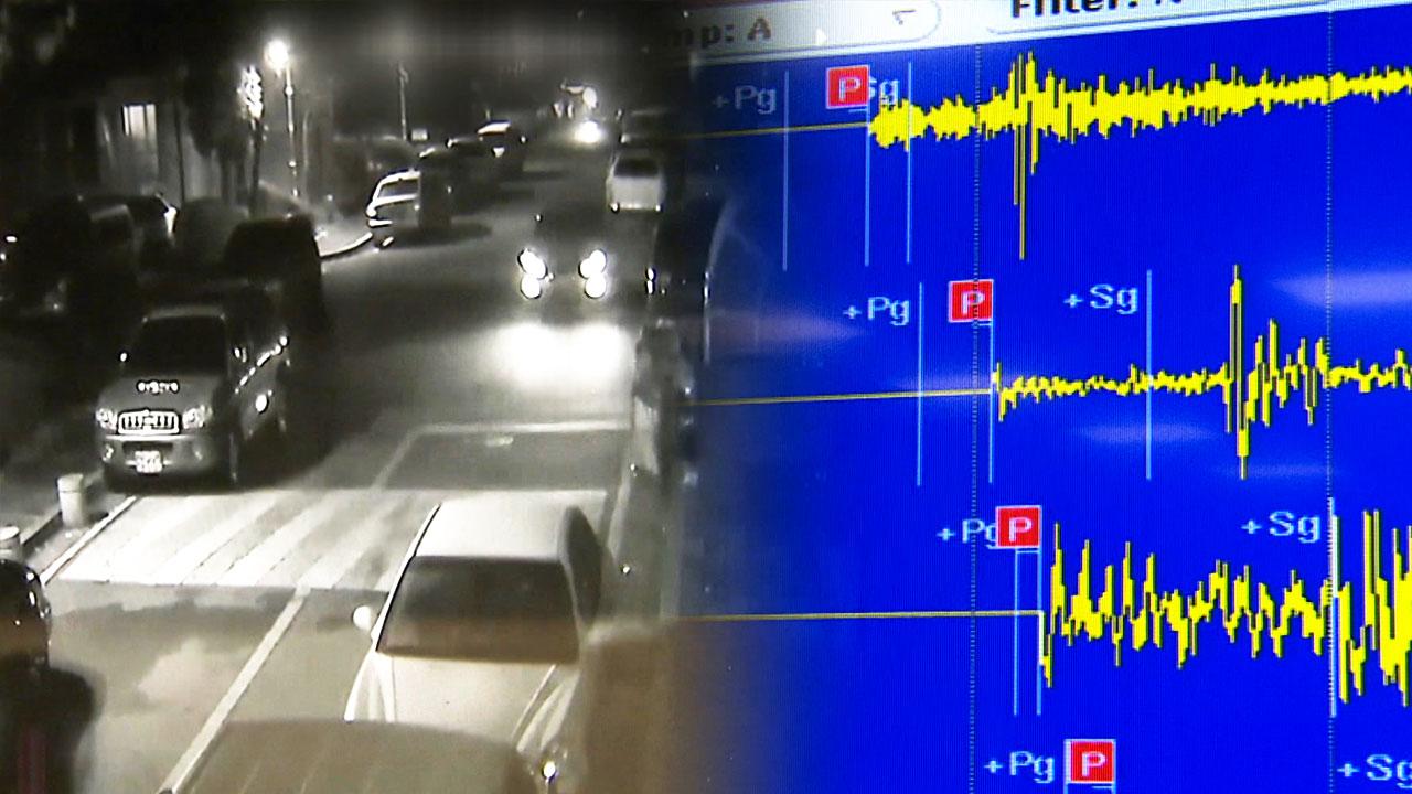 한반도에도 규모 7 지진 있었다...안전 지대 아냐