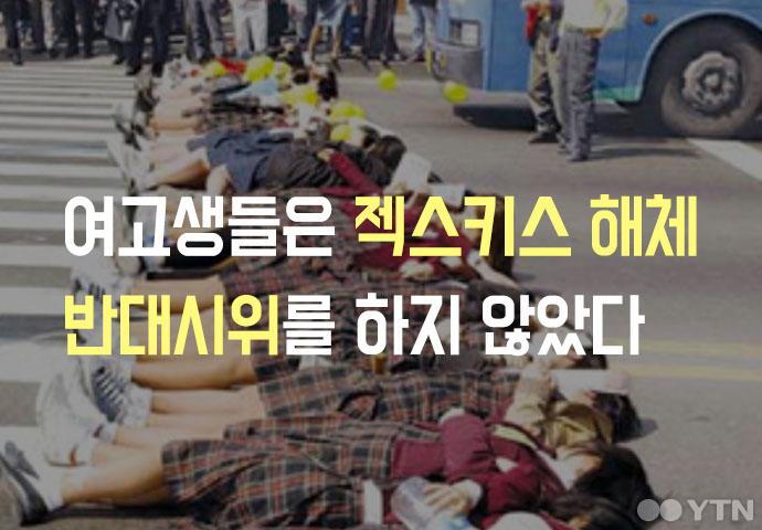 [한컷뉴스] 여고생들은 젝스키스 해체 반대 시위를 하지 않았다