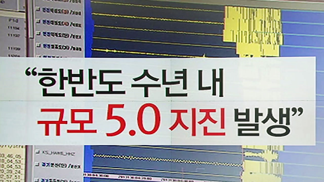 한반도에 올 수 있다는 '규모 5.0 지진', 그 강도는?