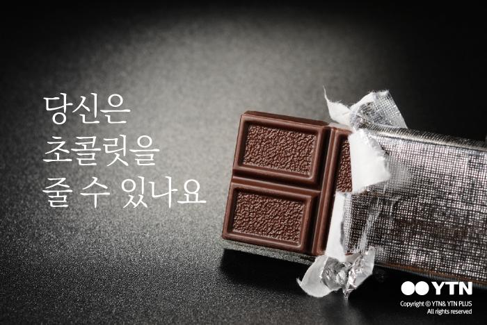 [한컷뉴스] 당신은 초콜릿을 양보할 수 있나요?