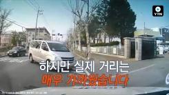 [블박TV] 비보호 좌회전 '잔혹사'