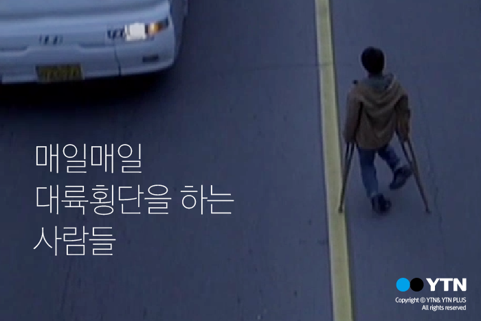 [한컷뉴스] 매일매일 대륙횡단을 하는 사람들