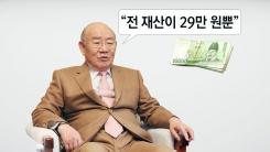 전두환 전 대통령이 세상에 내놓을 진실은?