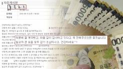 [좋은뉴스] 집 계약 중도급 5,000만원 찾아준 여성 주무관