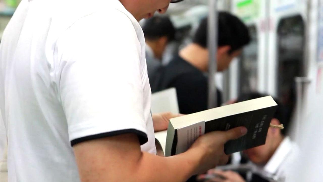 지하철에서 바에서 콘서트에서, 같이 책 읽을래요?