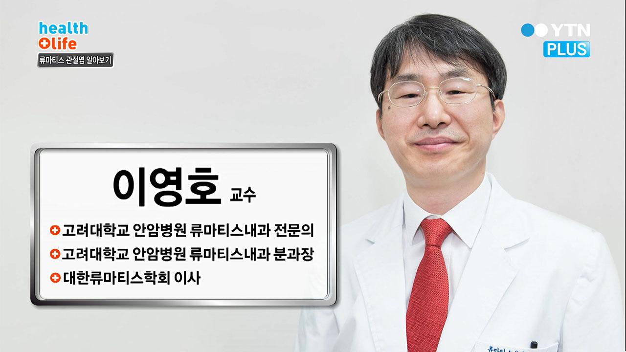 조기 진단이 중요한 류마티스 관절염