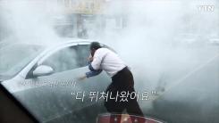"""[영상] 연기 자욱한 4중추돌 현장 """"시민들이 구조했어요"""""""
