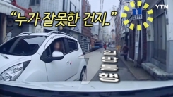 [영상] 일방통행 도로 역주행 운전자의 '적반하장 삿대질'