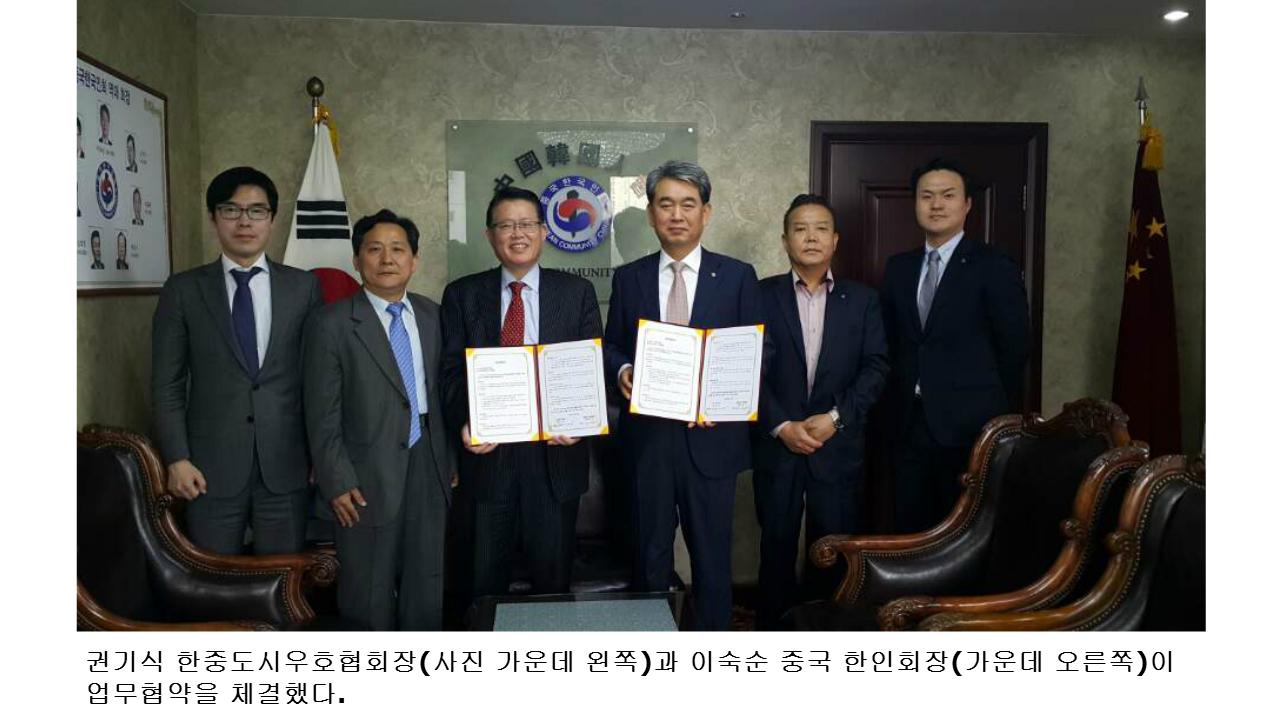 한중도시우호협회, 중국 단체들과 업무협약 체결