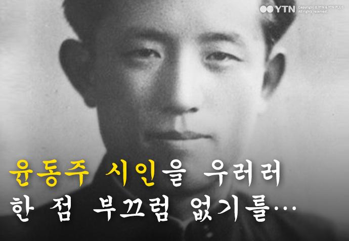[한컷뉴스] 윤동주 시인을 우러러 한 점 부끄럼 없기를…