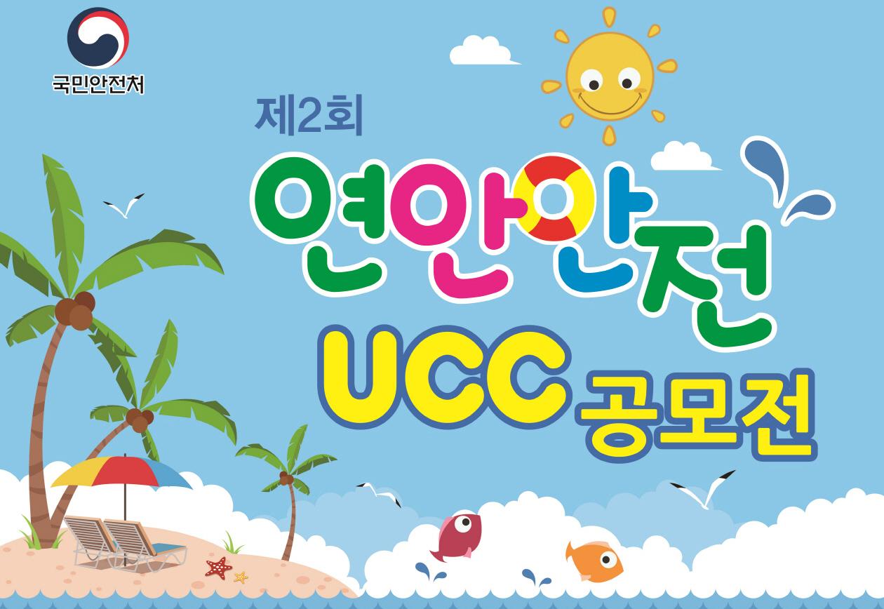 해경본부, '제2회 연안안전 UCC 공모전' 개최...작년보다 시상 대폭 확대