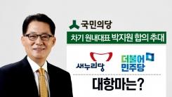 '원내대표 전성시대 ' 박지원의 맞상대는 누구?