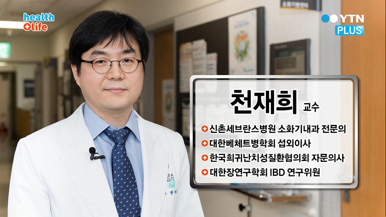 장 속에 궤양이? 베체트 장염의 원인과 치료법은?